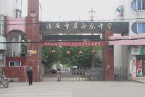 淮安市华丰职业技术学校