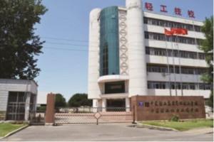中国轻工机电工程学校