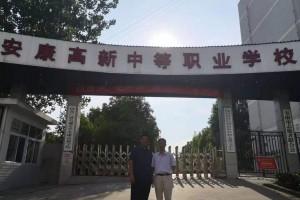 安康高新中等职业学校