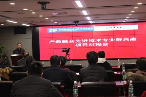 厚载在北京参加产教融合先进技术专业群共建项目对接会